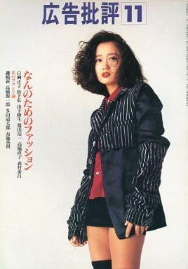 広告批評 No.177 1994年11月号