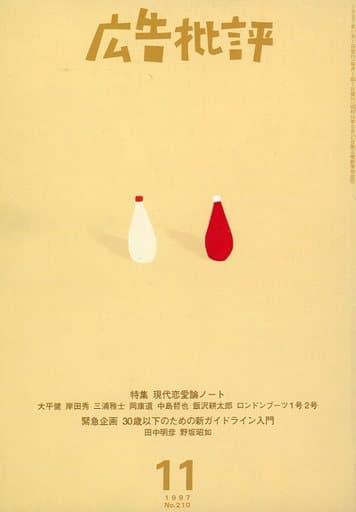広告批評 No.210 1997/11