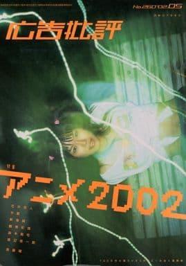 広告批評 No.260 2002年5月号