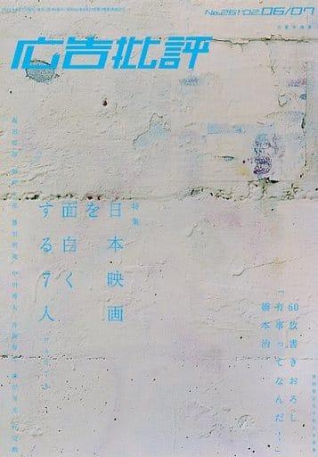 広告批評 No.261 2002/7