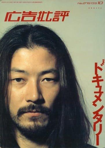 広告批評 No.275 2003/10