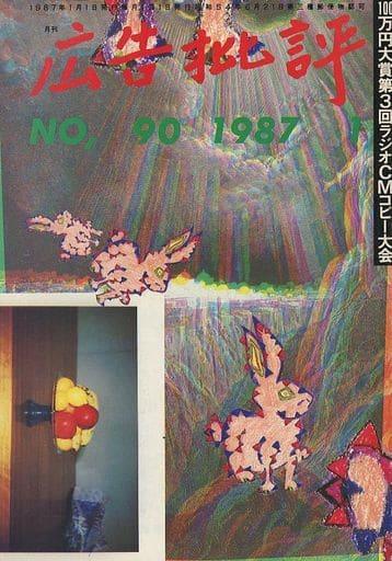 広告批評 1987年1月号 NO.90
