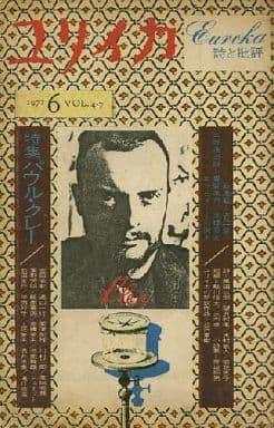 ユリイカ 1972年6月号 VOL.4-7