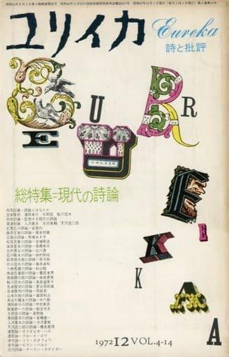ユリイカ 詩と批評 1972年12月号