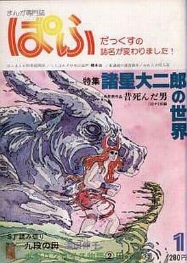 ぱふ 1979/01