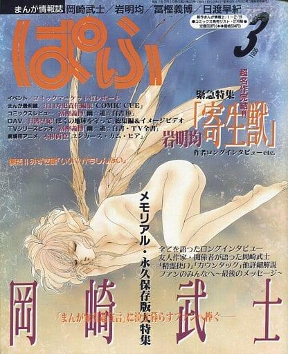 ぱふ 1995/03