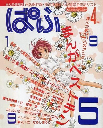 ぱふ 1996/04