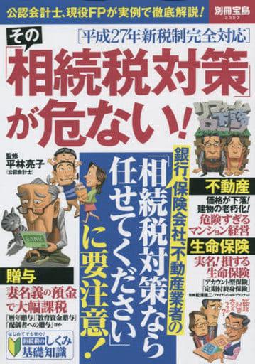 別冊宝島 2353 その「相続税対策」が危ない!