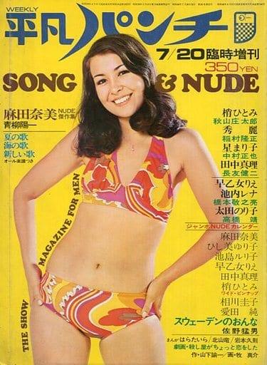 平凡パンチ 臨時増刊 1973/7 VOL.12