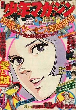付録付)週刊少年マガジン 1974年4月28日・5月5日号