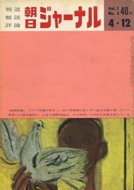 朝日ジャーナル 1959年4月12日号 Vol.1 No.5