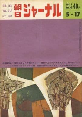 朝日ジャーナル 1959年5月17日号 Vol.1 No.10