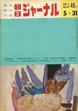 朝日ジャーナル 1959年5月31日号 Vol.1 No.12