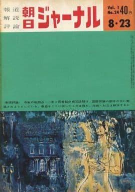 朝日ジャーナル 1959年8月23日号 Vol.1 No.24