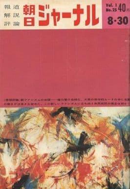 朝日ジャーナル 1959年8月30日号 Vol.1 No.25