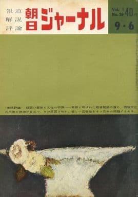 朝日ジャーナル 1959年9月6日号 Vol.1 No.26