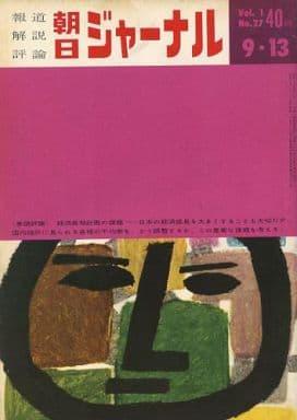 朝日ジャーナル 1959年9月13日号 Vol.1 No.27