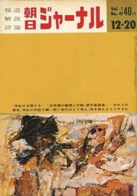 朝日ジャーナル 1959年12月20日号 Vol.1 No.41
