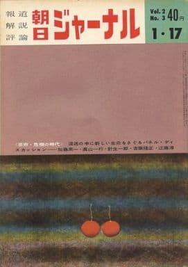 朝日ジャーナル 1960年1月17日号 Vol.2 No.3