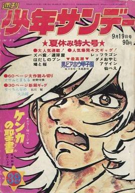 週刊少年サンデー 1971年9月19日号 39