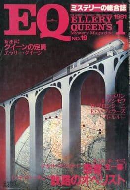 EQ 1981年1月号 NO.19