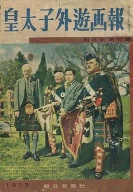ランクB)皇太子外遊画報 1953年10月10日(土曜日) 朝日新聞第二五九一五号付録