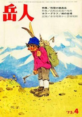 岳人 1973年4月号 No.310