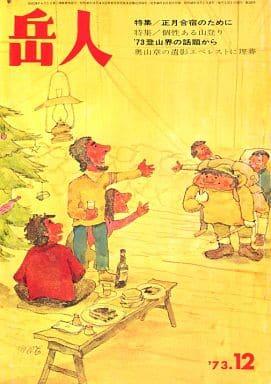 岳人 1973年12月号 No.318