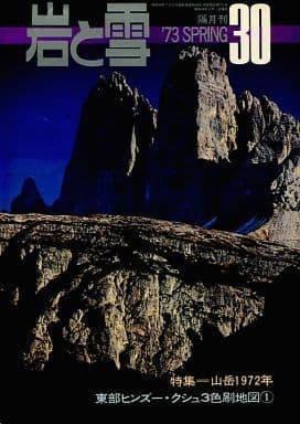 付録付)岩と雪 1973年SPRING 30号