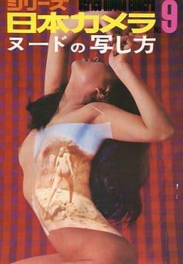 シリーズ日本カメラ No.9