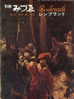 別冊みづゑ 1968 春 No.52