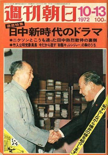 週刊朝日 1972年10月13日号
