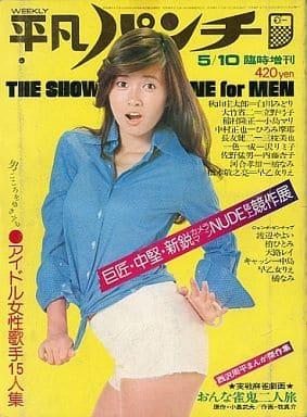 平凡パンチ 1974年5月10日臨時増刊 VOL.16