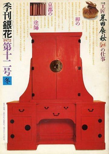 季刊「銀花」 1972年第十二号 冬