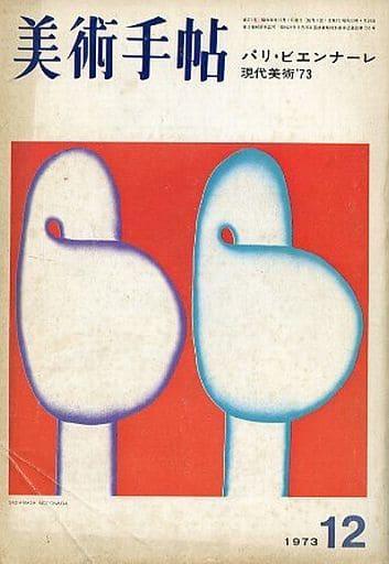 美術手帖 1973年12月号