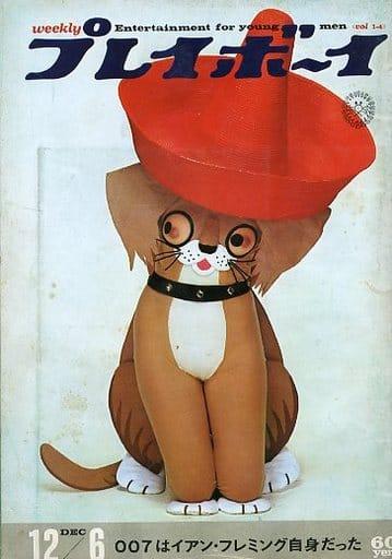 weekly プレイボーイ 1966年12月6日号 no.4