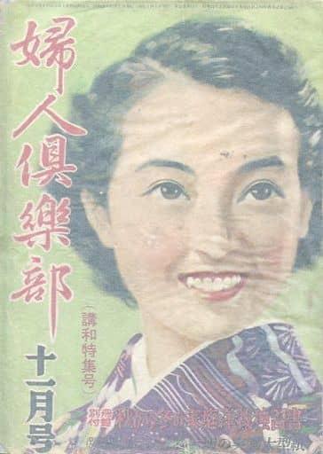 付録付)婦人倶楽部 1951年11月号