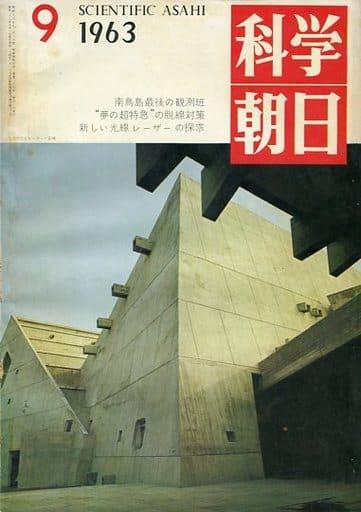 科学朝日 1963年9月号