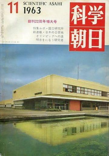 科学朝日 1963年11月号
