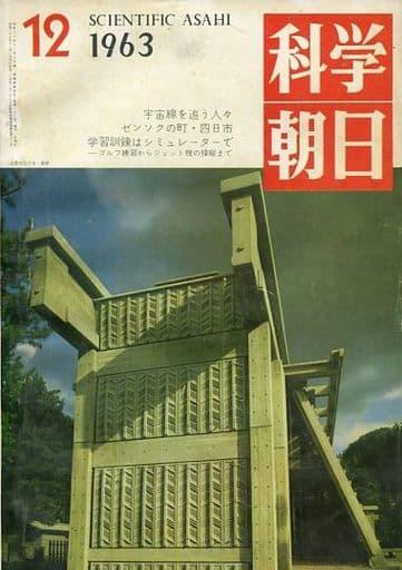 科学朝日 1963年12月号