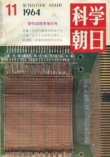 科学朝日 1964年11月号