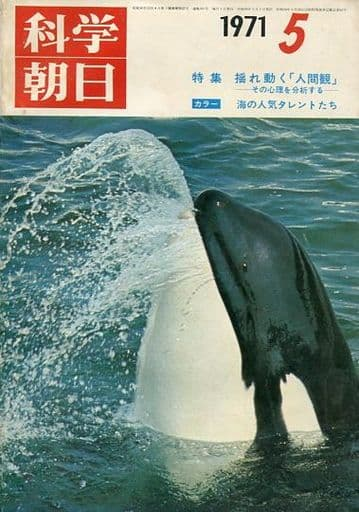 科学朝日 1971年5月号