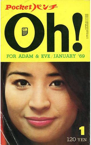 Pocketパンチ Oh! 1969年1月号