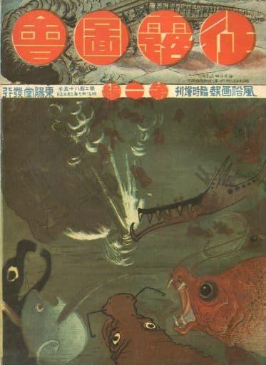 征露図會 第二編 第二百八十五号 風俗画報臨時増刊