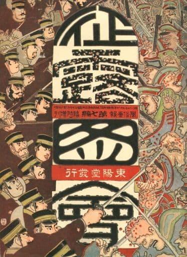 征露図會 第七編 第二百九十号 風俗画報臨時増刊