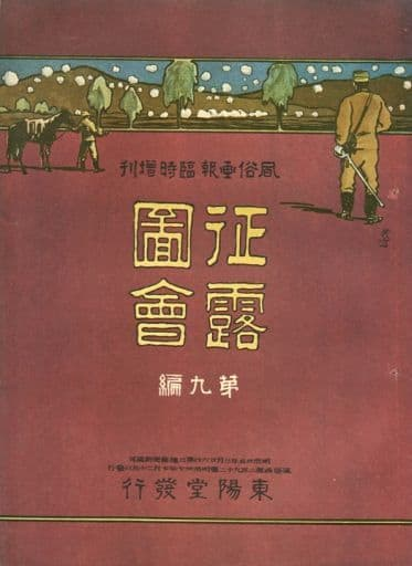 征露図會 第九編 第二百九十二号 風俗画報臨時増刊
