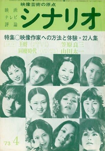 シナリオ 1973年4月号