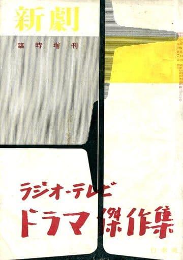 新劇 1957年7月臨時増刊号