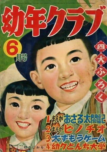 付録無)幼年クラブ 1955年6月号