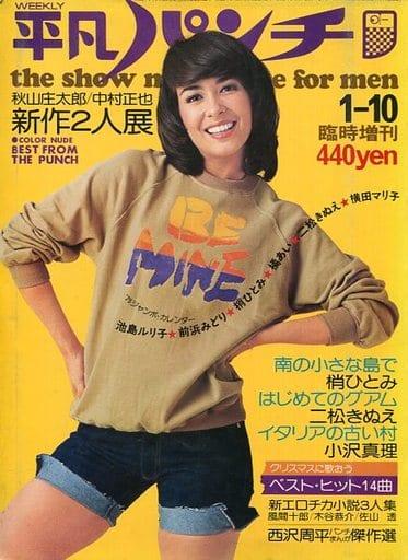 付録付)WEEKLY 平凡パンチ 臨時増刊 1975年1月10日号